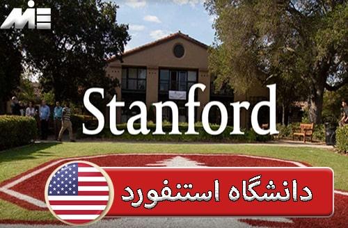 دانشگاه استنفورد Stanford University