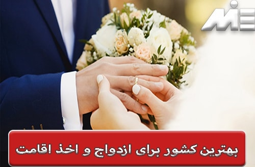 بهترین کشور برای ازدواج و اخذ اقامت