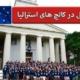 تحصیل در کالج های استرالیا