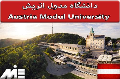 دانشگاه مدول اتریش Austria Modul University ) )