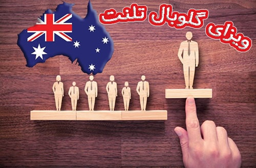ویزای گلوبال تلنت استرالیا - Australia GLOBAL TALENT VISA- INDEPENDENT PROGRAM (GTI)