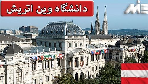 دانشگاه وین اتریش Austria Public Vienna university