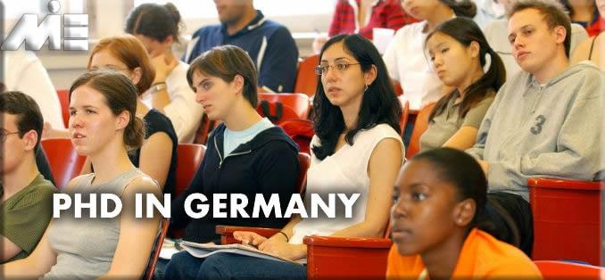 تحصیل دکترا در آلمان