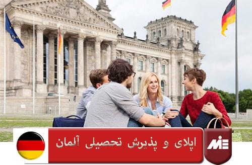 اپلای و پذیرش تحصیلی آلمان