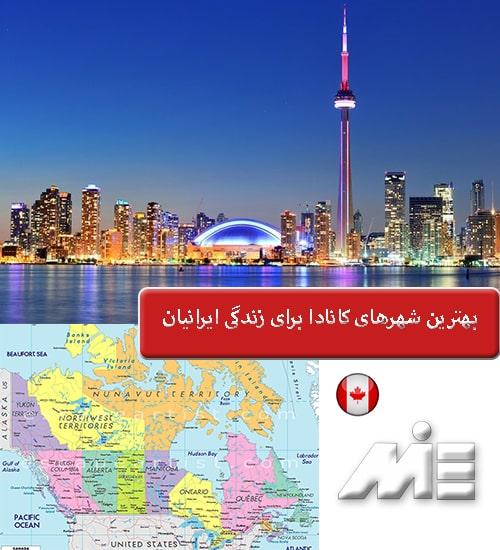 بهترین شهرهای کانادا برای زندگی ایرانیان