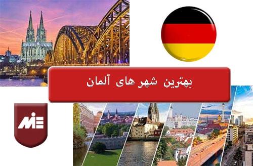 بهترین شهر های آلمان- مهاجرت به آلمان