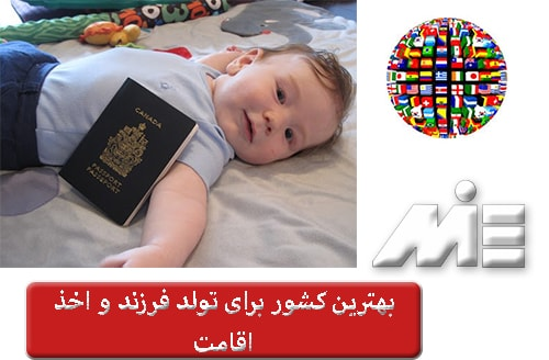 بهترین کشور برای تولد فرزند - اخذ اقامت از طریق تولد