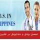 تحصیل پزشکی و دندانپزشکی در فیلیپین