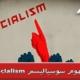 مفهوم سوسیالیسم