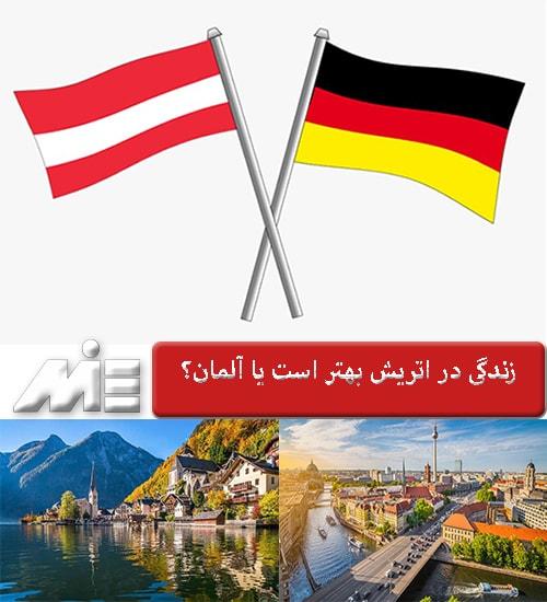 زندگی در اتریش بهتر است یا آلمان؟