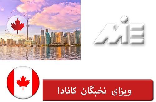 ویزای نخبگان کانادا - مهاجرت به کانادا از طریق ویزای نخبگان - ویزای جی تی اس