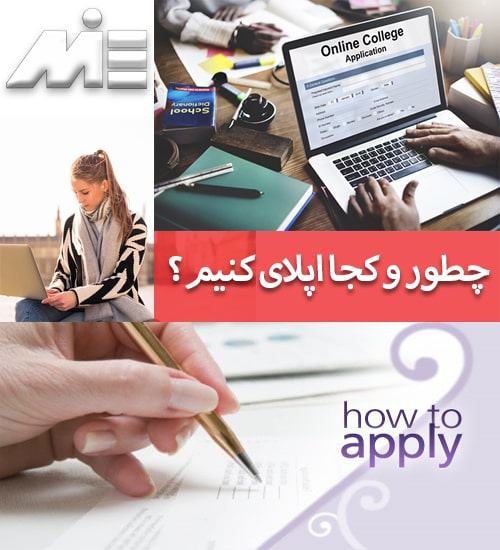 چطور و کجا اپلای کنیم؟ - How to Apply