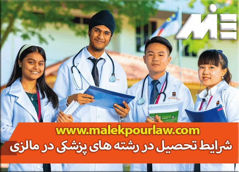 تحصیل پزشکی و دندانپزشکی در مالزی - پرستاری در مالزی - داروسازی در مالزی