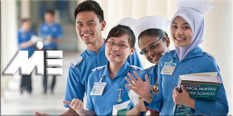 تحصیل پرستاری در مالزی - تحصیل داروسازی در مالزی - تحصیل پزشکی و دندانپزشکی در مالزی