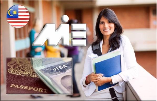 مدارک مورد نیاز برای اخذ ویزای مالزی