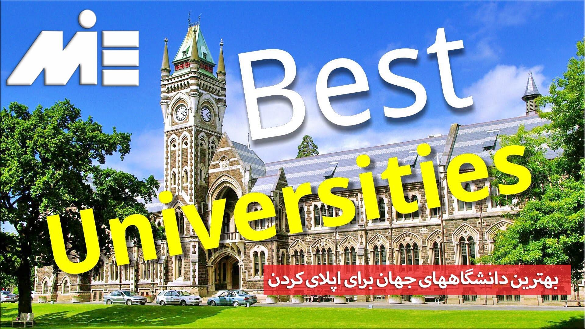 بهترین دانشگاههای جهان - بهترین دانشگاههای خارجی برای تحصیل - بهترین دانشگاهها برای اپلای