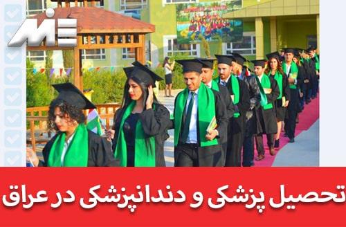 تحصیل پزشکی و دندانپزشکی در عراق - تحصیل پزشکی در سلیمانیه - تحصیل پزشکی در اربیل - تحصیل پزشکی در هولیر