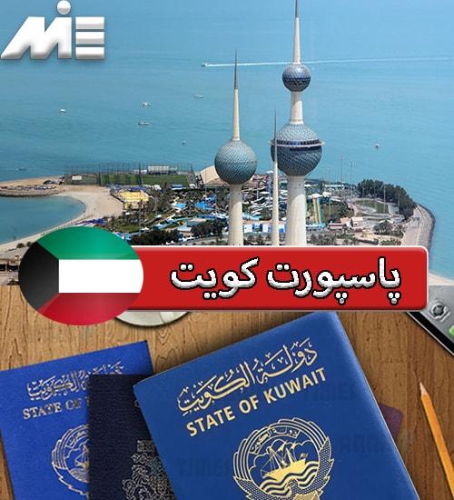 پاسپورت کویت