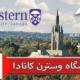 دانشگاه وسترن کانادا ( Western Canadian University )
