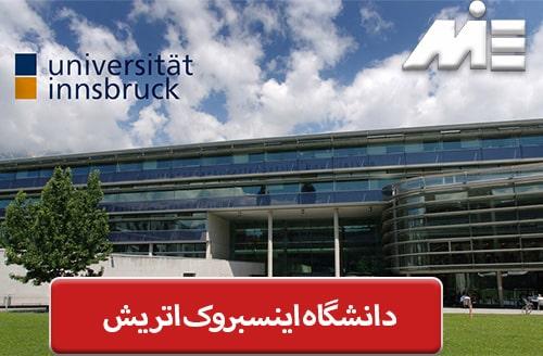 دانشگاه اینسبروک اتریش