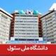 دانشگاه ملی سئول