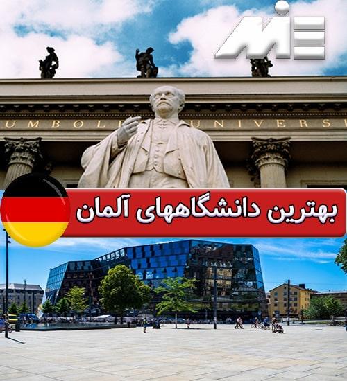 بهترین دانشگاههای آلمان