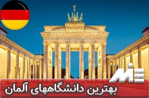 دانشگاههای برتر آلمان
