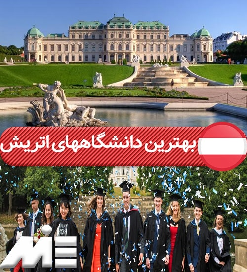 بهترین دانشگاههای اتریش