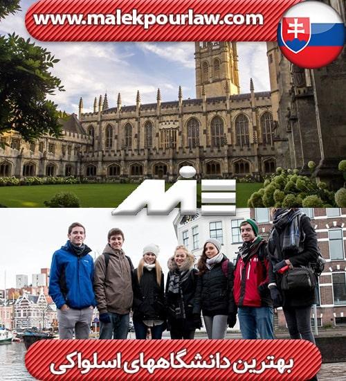 برترین دانشگاههای اسلواکی