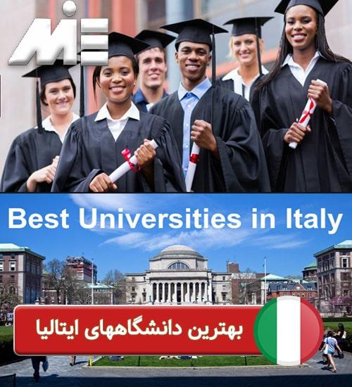 بهترین دانشگاههای ایتالیا