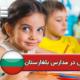 تحصیل در مدارس بلغارستان - آموزش در مدارس بلغارستان