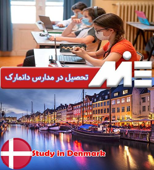 تحصیل در مدارس دانمارک