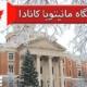 دانشگاه مانیتوبا کانادا ( University of Manitoba Canada )