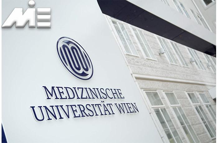دانشگاه پزشکی وین