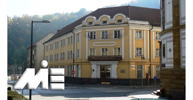 دانشگاه Matej Bel
