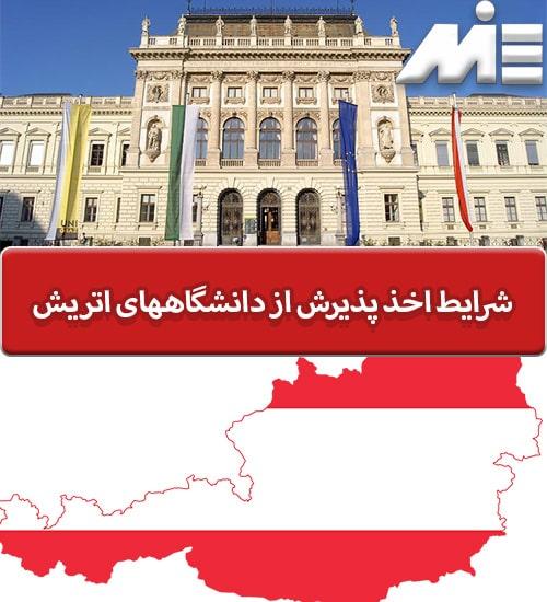 شرایط اخذ پذیرش از دانشگاههای اتریش