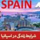 شرایط زندگی در اسپانیا