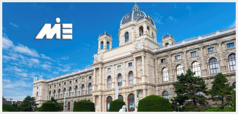 شرایط تحصیل در بهترین دانشگاههای اتریش - شرایط تحصیل در اتریش - مهاجرت تحصیلی به اتریش