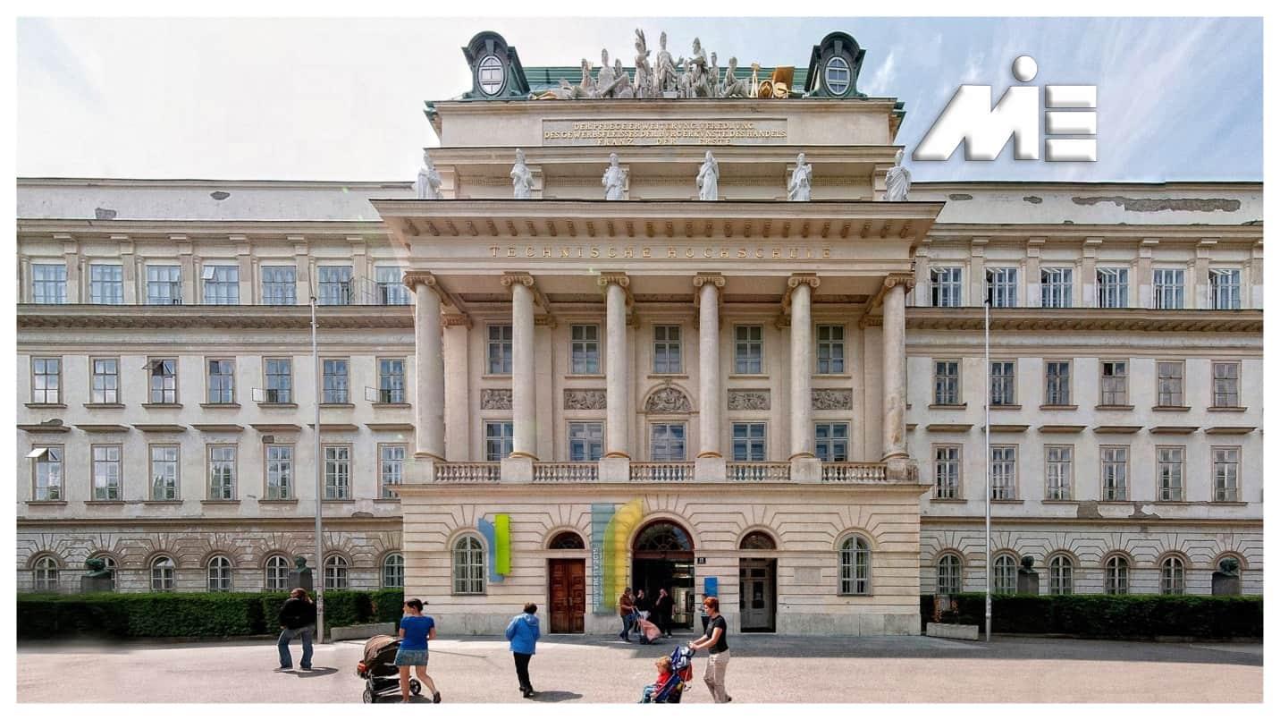 دانشگاه فنی وین - TU Wien - دانشگاه تکنیک وین - دانشگاه تکنولوژی وین در اتریش