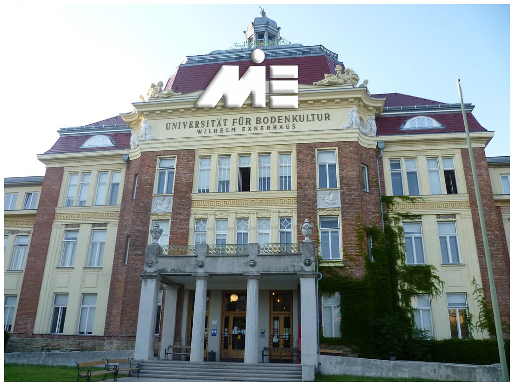 دانشگاه Bodenkultur وین اتریش
