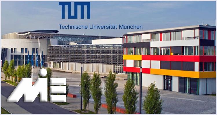 دانشگاه TUM