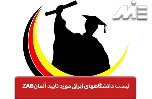 لیست دانشگاههای ایرانی مورد تایید آلمان ZAB