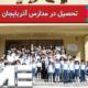 تحصیل در مدارس آذربایجان
