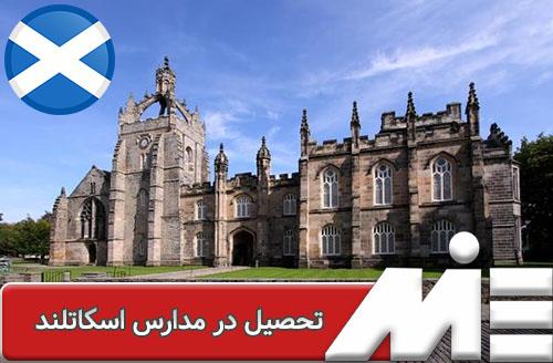 تحصیل در مدارس اسکاتلند