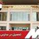 تحصیل در مدارس عراق