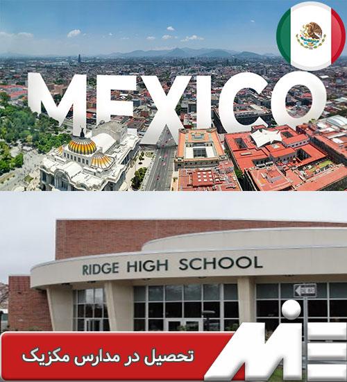 تحصیل در مدارس مکزیک