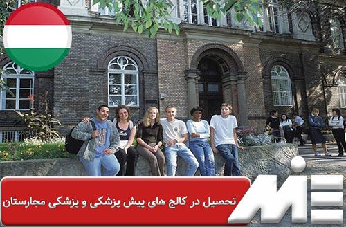 تحصیل در کالج های پیش پزشکی و پزشکی مجارستان