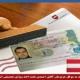 سید جمال احمدی سنگدهی - ویزای تحصیلی اتریش
