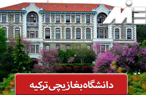 دانشگاه بغازیچی ترکیه