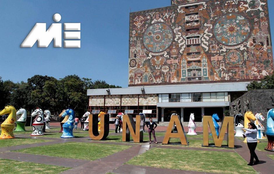 ورود به دانشگاههای مکزیک